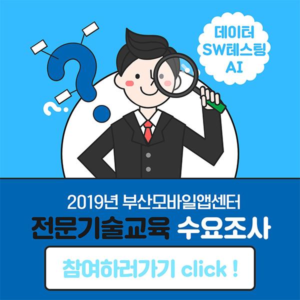 2019년 부산모바일앱센터 전문기술교육 수요조사