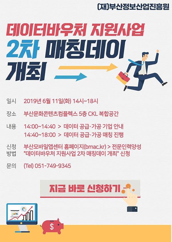 부산정보산업진흥원 데이터바우처 지원사업 2차 매칭데이 개최