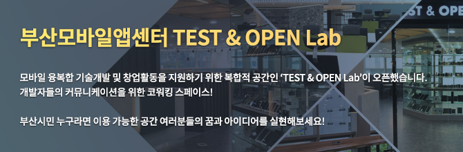 부산모바일앱센터  TEST & OPEN Lab