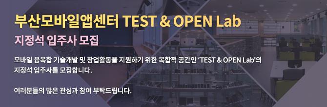 부산모바일앱센터  TEST & OPEN Lab 지정석 입주사 모집